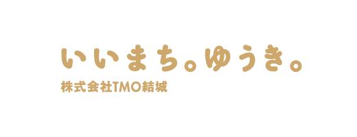 いいまち。ゆうき。株式会社TMO結城