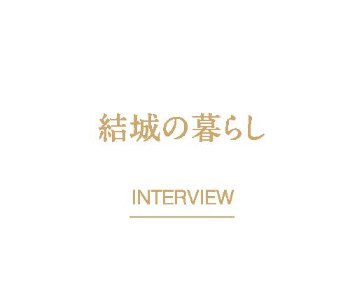 結城の暮らし INTERVIEW