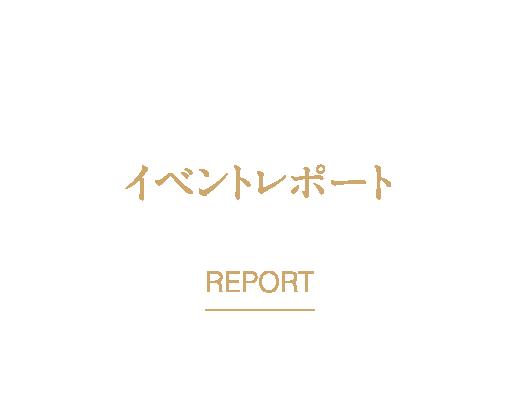 イベントレポート REPORT