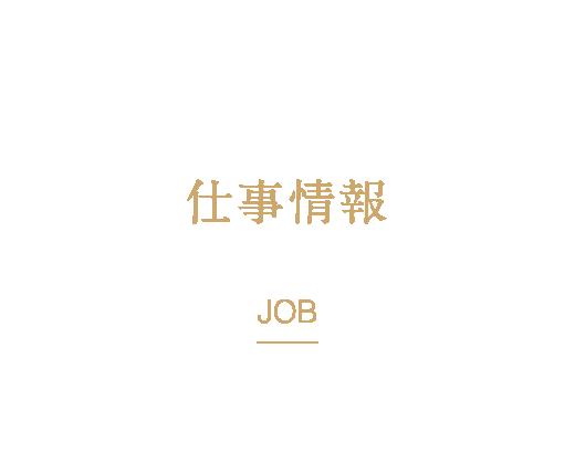 仕事情報 JOB
