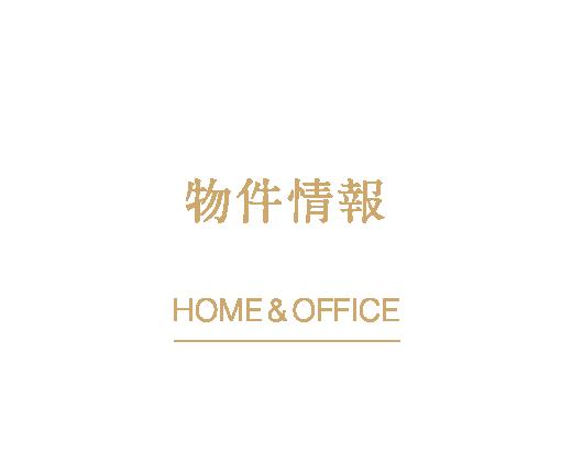 物件情報 HOME & OFFICE