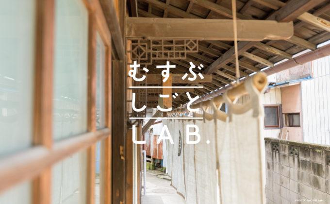 12月2日(土)むすぶしとごとLAB.「日本のモノづくりから切り開く新たなマーケット」
