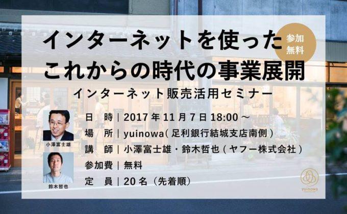 11月7日【参加無料】インターネットを使ったこれからの時代の事業展開 インターネット販売活用セミナー