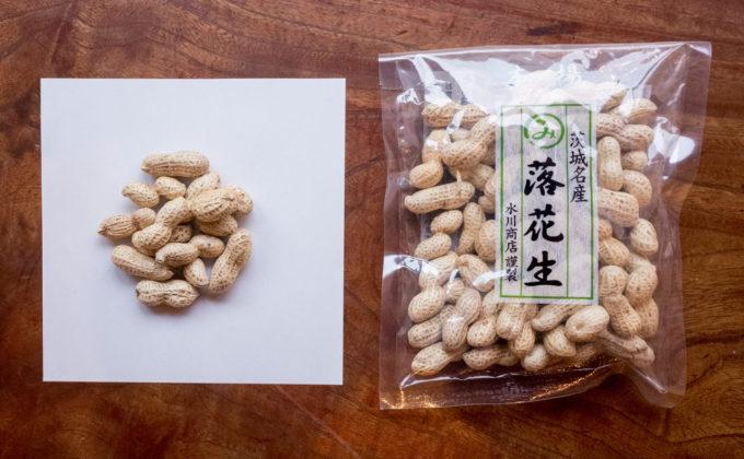 【今日のおやつ】水川商店の落花生とピーナッツ