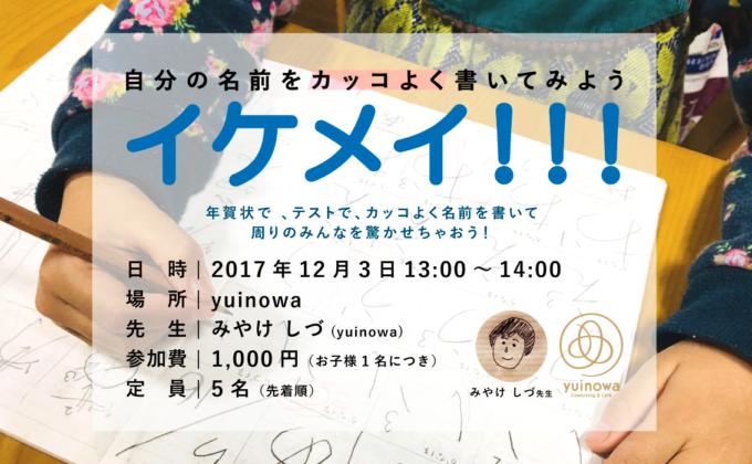 12月3日イベント「イケメイ!!! 自分の名前をカッコよく書こう」
