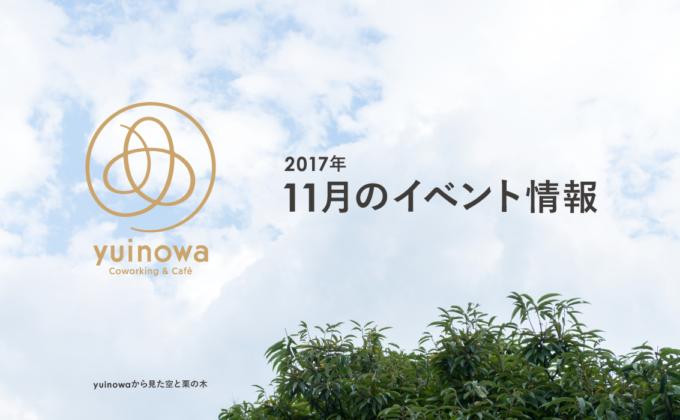 2017年11月のイベント情報