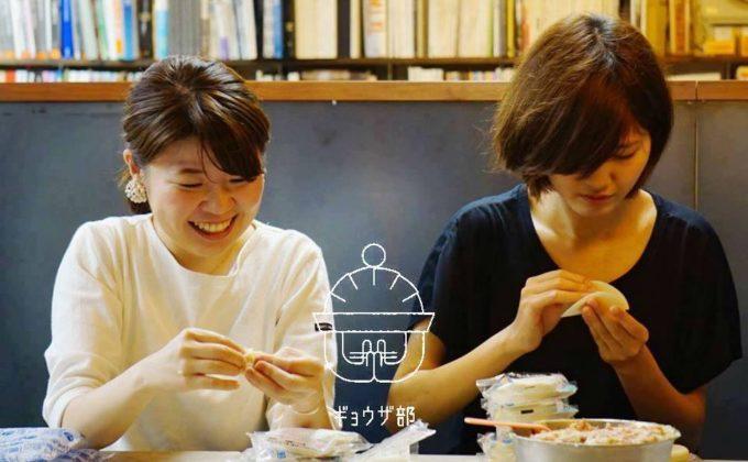 【餃子作ろう】BUKATSUDO餃子部 in yuinowa