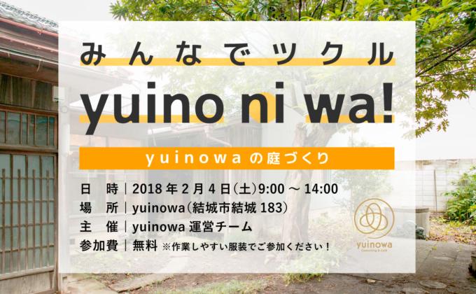 yuinowaにわ活用プロジェクト第一弾 〜みんなでツクルyuino ni wa〜