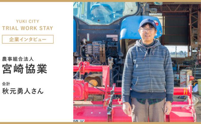 IT技術を取り入れた、効率的な農業 農事組合法人 宮崎協業様 トライアルワークステイ