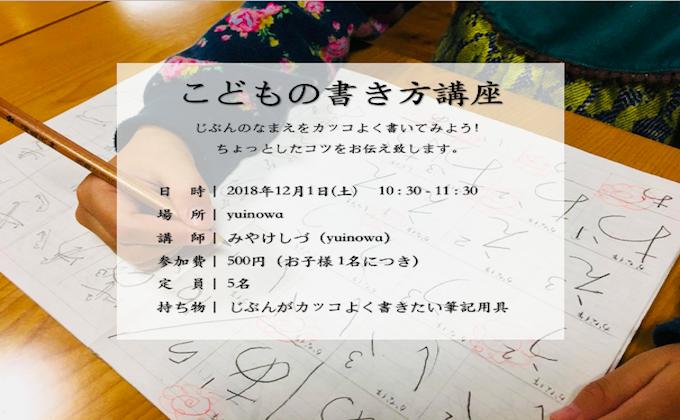 12月1日 親子で参加『こどもの書き方講座』
