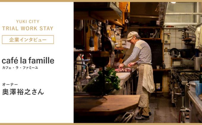 一緒に成長しながら、世代にとらわれないお店を作っていく cafe la famille様トライアルワークステイ